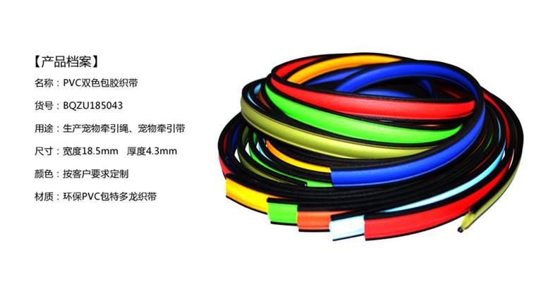 百强橡塑·包胶织带应用到宠物牵引绳定制,产品规格详情