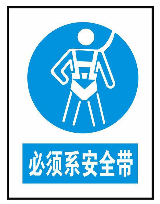高空作业时务必佩戴-防坠落安全带, 高空作业安全带, 电工安全带
