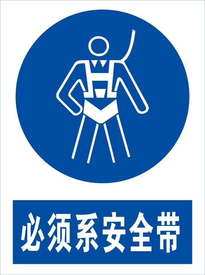 高空作业安全带,电工安全带,防坠落安全带-百强温馨提醒您-高危请务必佩戴承重强,韧性好的安全带