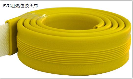 PVC材质阻燃包胶织带.png