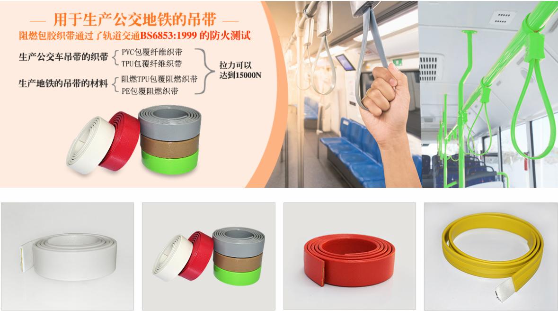 用于生產公交地鐵吊帶