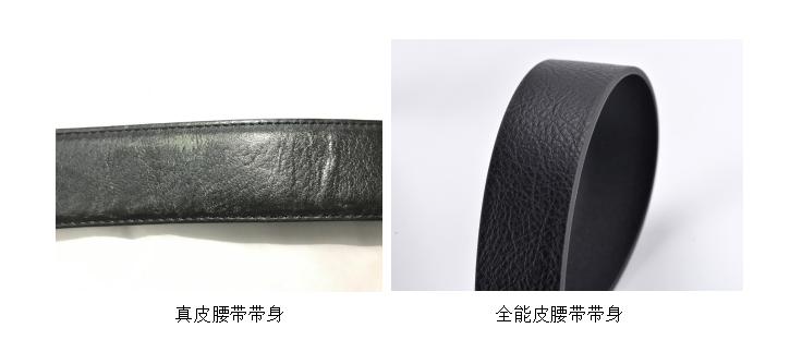 百强橡塑-全能皮腰带与真皮腰带大比拼之带身.png