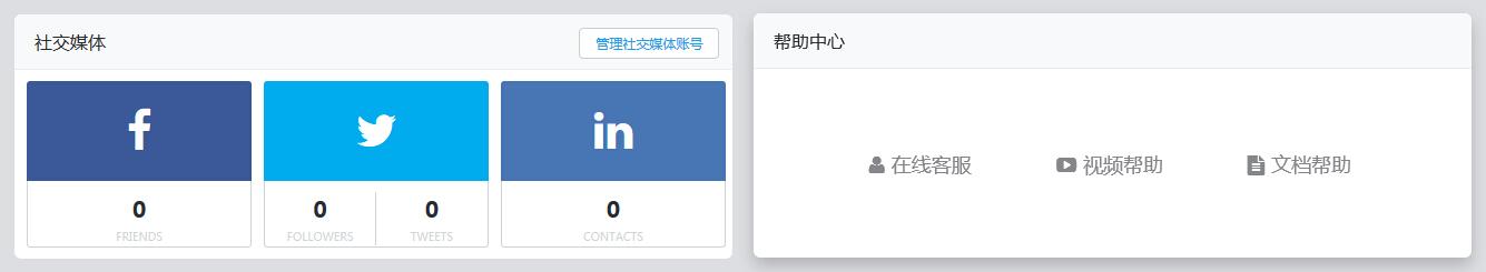 运营罗盘 - 社交媒体 - 帮助中心