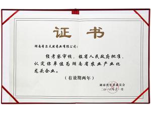 湖南省农业产业化龙头企业证书