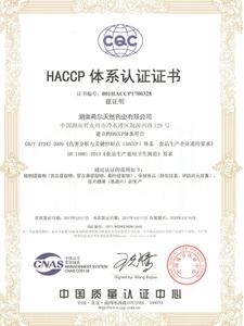 HACCP体系认证证书中文