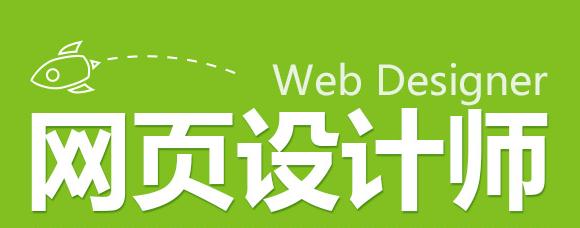 苏州文旦招聘网页设计师/专业网站设计师/平面设计师