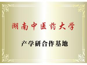 湖南中医药大学产学研合作基地