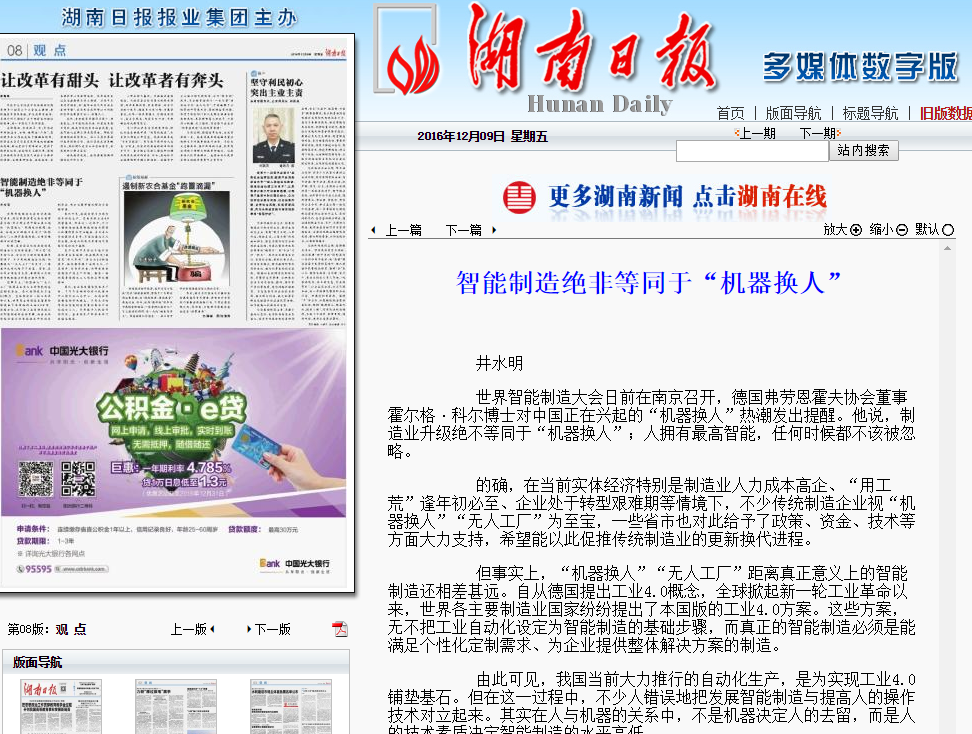 图9 湖南日报.png