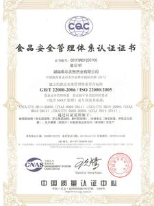 食品安全体系管理认证书中文