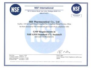 美国(FDA)认证的cGMP证书