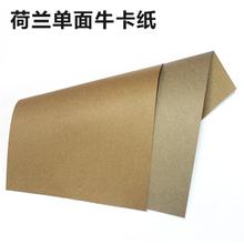 荷兰单面牛卡纸 纸板纸箱鞋盒专用纸 东莞厂家直销荷兰牛卡