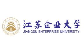 江苏企业大学