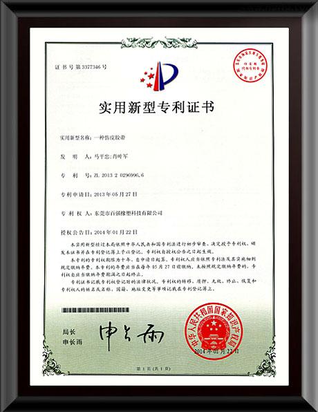 包膠織帶專利證書