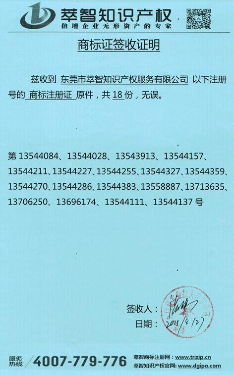 商标注册申请签收证2.jpg