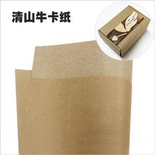 国产牛皮纸批发 再生环保青山牛皮纸供应商东莞公司
