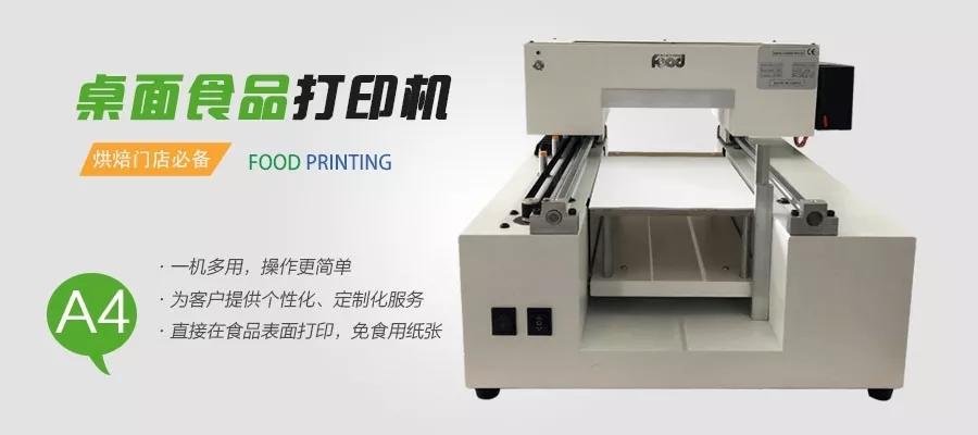 a4桌面食品打印机-平板打印机