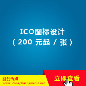 ICO icon design (from 200 yuan / piece)