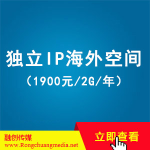 Independent IP overseas space (1900 yuan / 2G/year)
