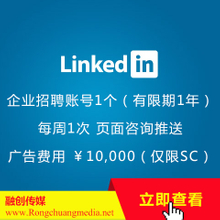 LinkedIn (linkedin) Package-Recruitment Standard Edition (¥84,588/year)