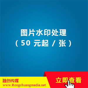 Image watermarking (from 50 yuan/sheet)