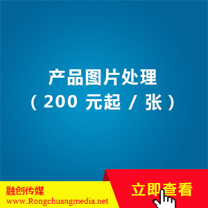 Product image processing (from 200 yuan / piece)