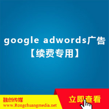 google adwords advertising [for renewal only]