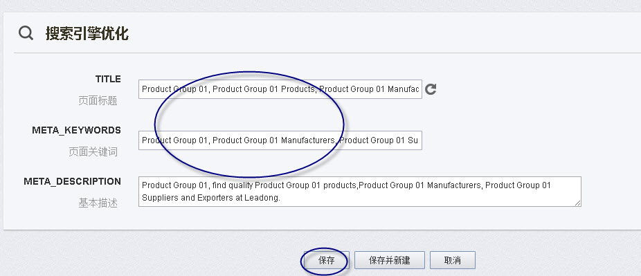 Modify the product classification label.jpg
