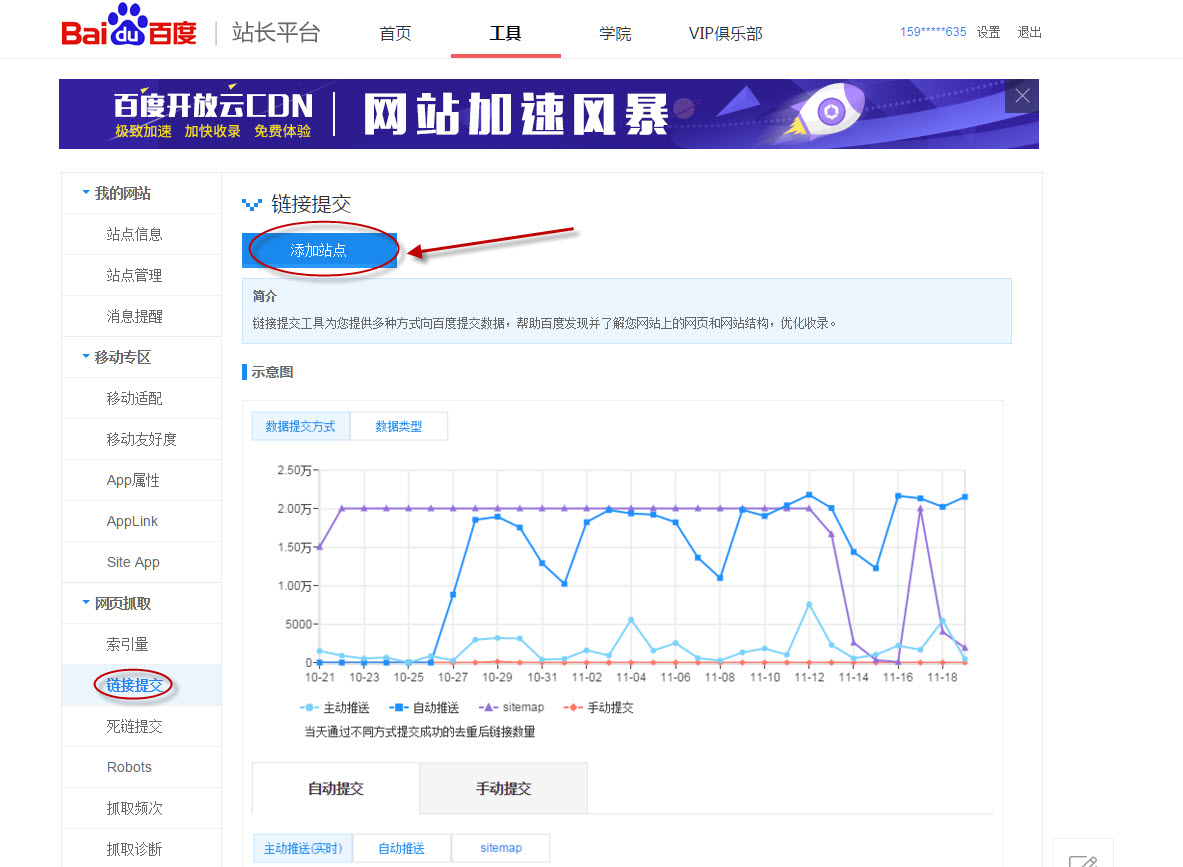 Add site to Baidu webmaster platform
